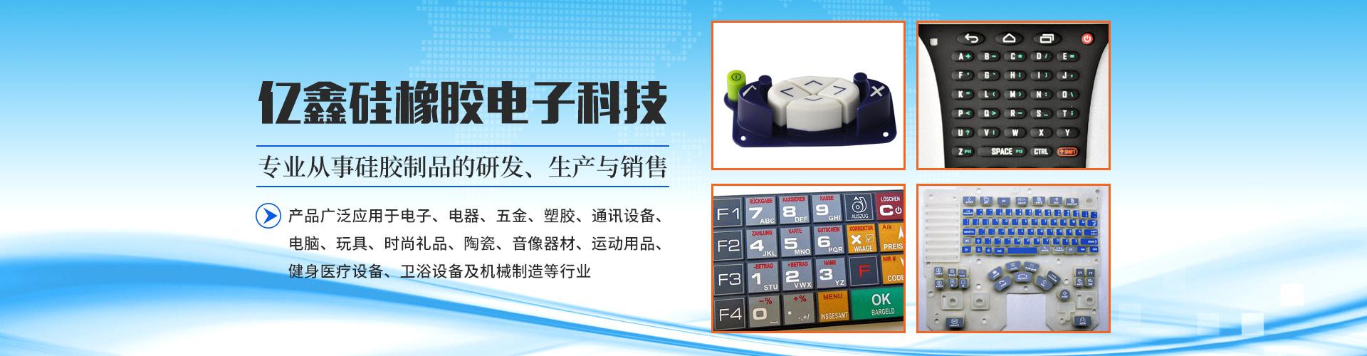 东莞市亿鑫硅橡胶电子科技有限公司
