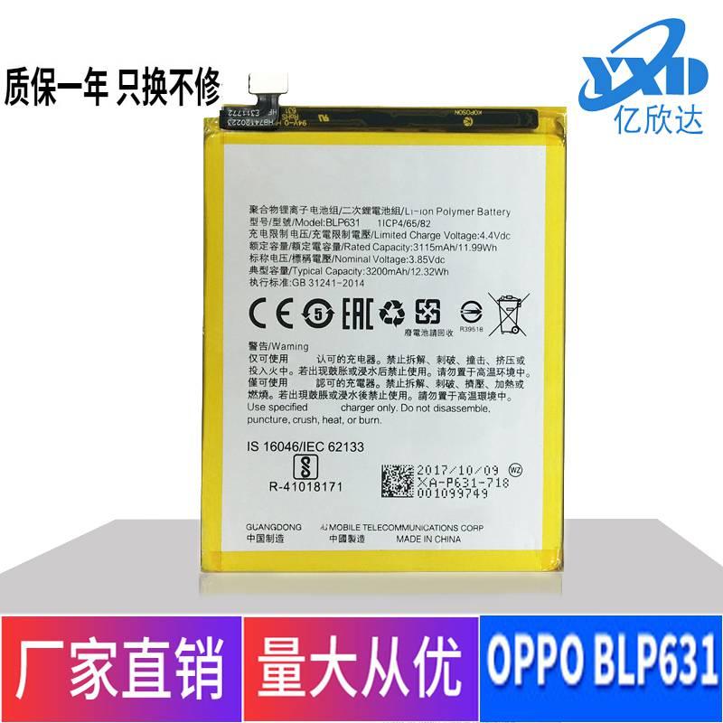 适用OPPOA73A77A77MA77T手机电池 BLP631内置电板电池批发定制