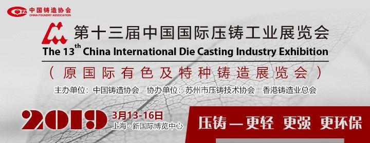 2019上海压铸展第十三届中国国际压铸工业特种铸造展览会