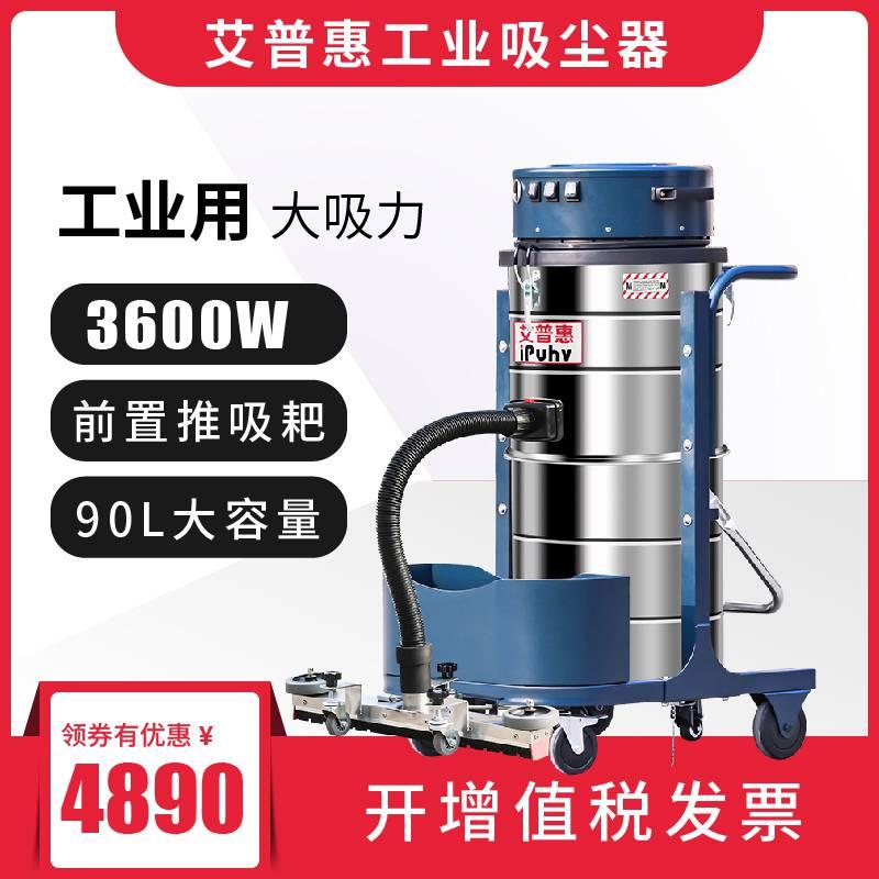 艾普惠工业吸尘器PH3090R石材厂吸取灰尘粉尘