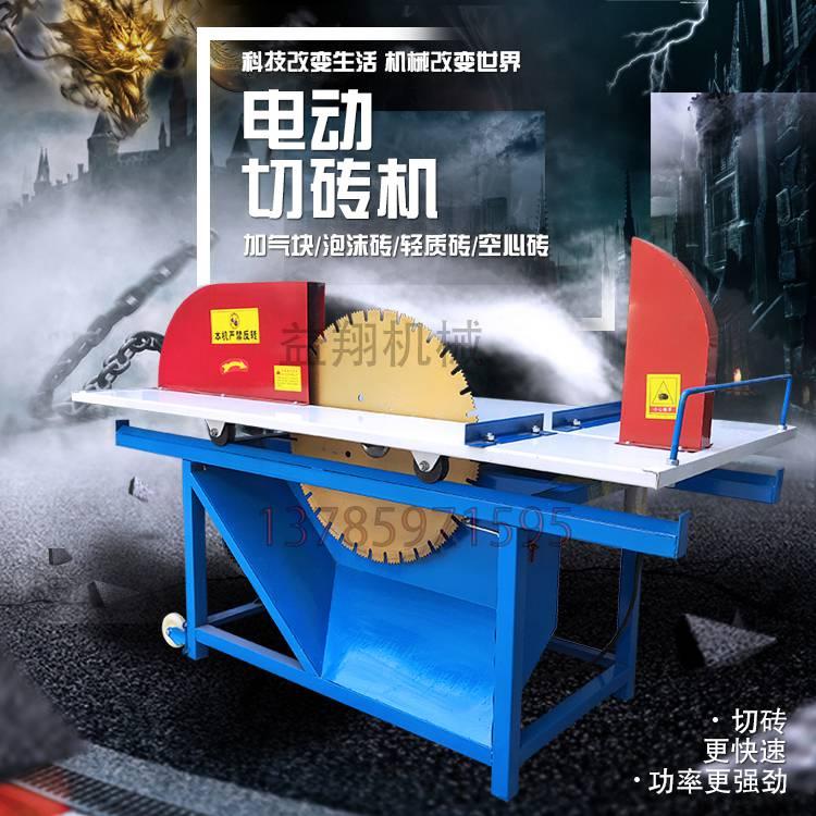 轻质砖切割机 耐火砖切砖机 高效加气块切砖机 电动台式切砖机