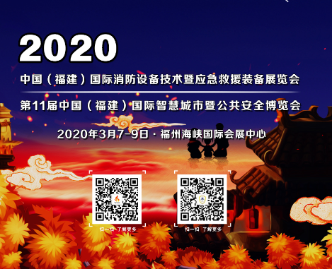 2020福建-福州消防设备技术及应急救援装备展览会