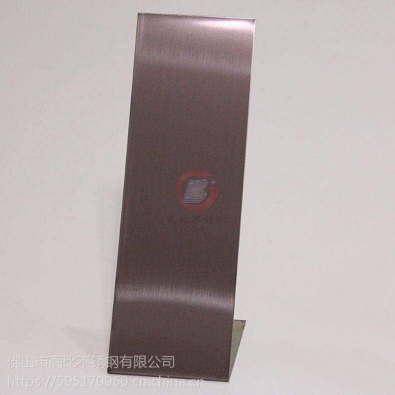 高比發紋褐色不銹鋼裝飾板 發紋彩色不銹鋼 佛山不銹鋼電鍍廠家