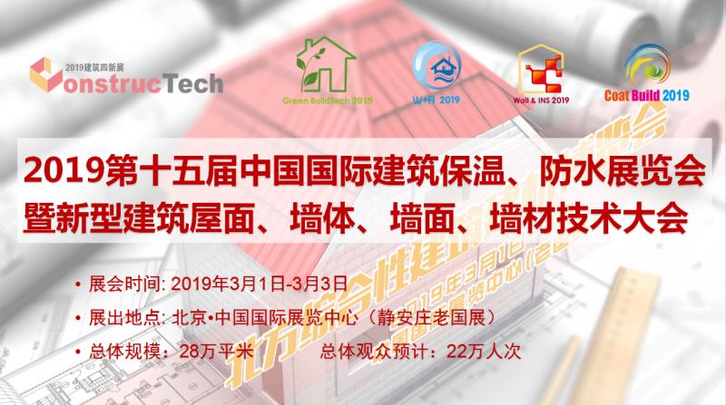 防水展及保温、外墙装饰展  19年三月在京举办
