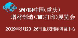 2019中国(重庆)增材制造(3D打印)展览会