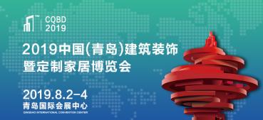 8月来青岛建博会,帮您一站式做好25万买家的生意!