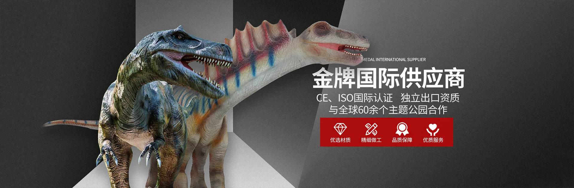仿真恐龙供应商