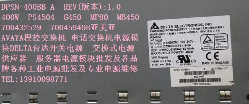 台达DPSN-400BB A PS4504  交换机电源模块
