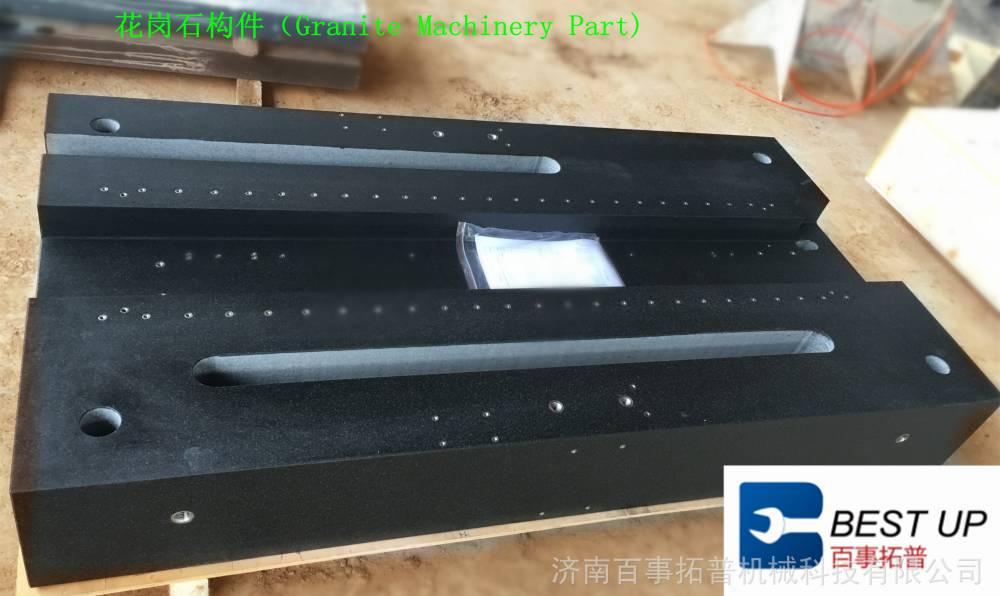 花岗石(济南青)高精密机械构件