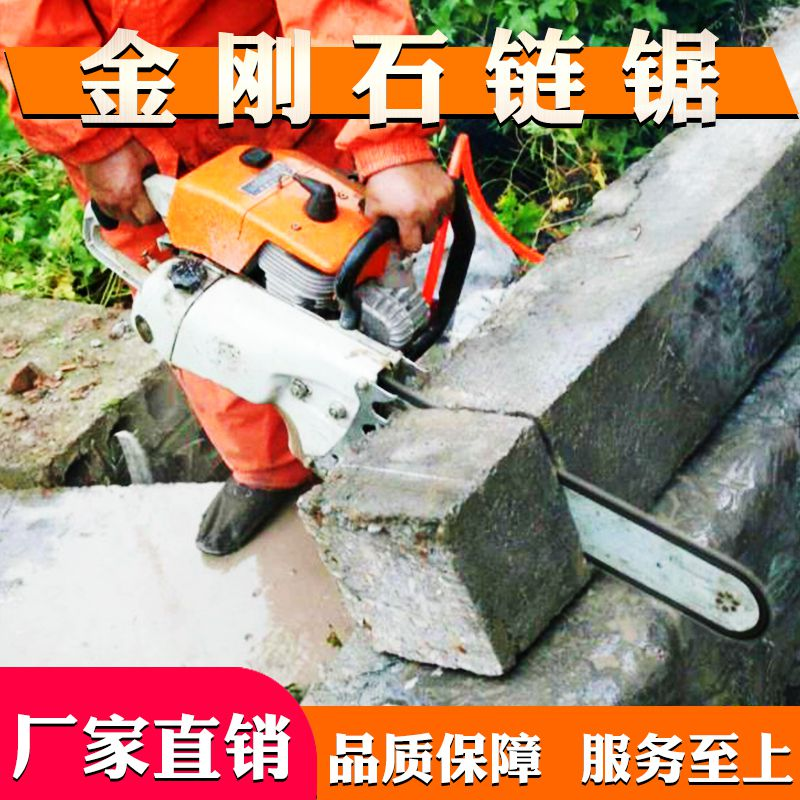 大马力便携式汽油金刚石链锯可切深45公分的切割利器火热来袭