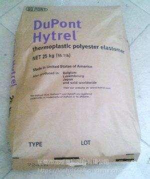 厂家直销原料 TPEE Hytrel 美国杜邦Hytrel TPEE原料兼具橡胶的柔韧性和热塑性塑料