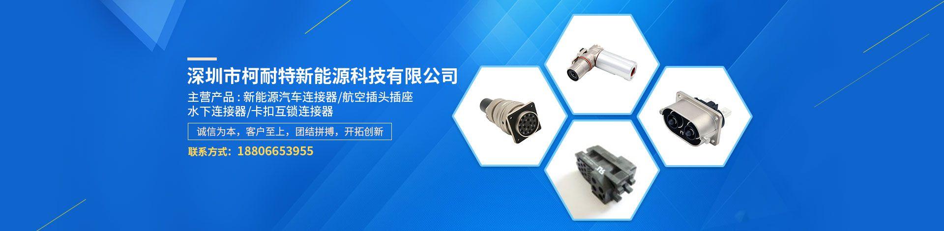 深圳市柯耐特新能源科技有限公司