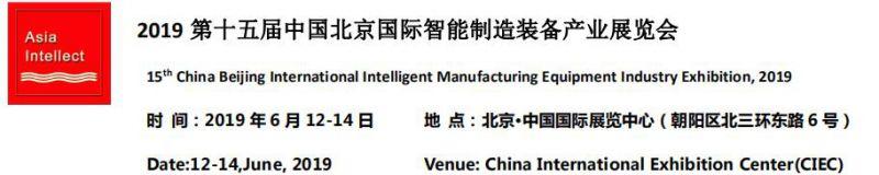 2019北京国际智能制造装备展会