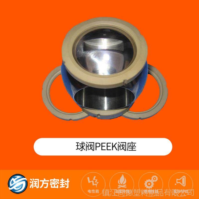 承接加工定制 聚醚醚酮 PEEK球阀阀座 以及镶嵌金属组合特殊件