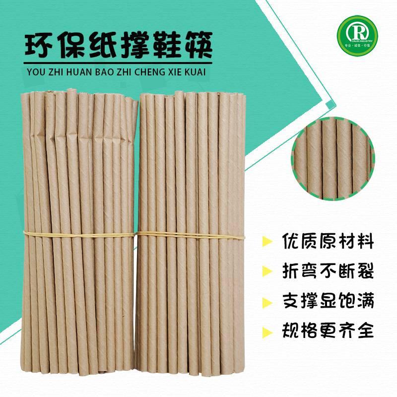 优质环保纸质鞋撑筷白色牛皮色纸撑筷鞋撑环保鞋筷 鞋撑筷