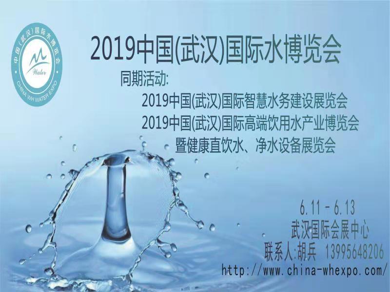 2019中国(武汉)高端饮用水产业博览会