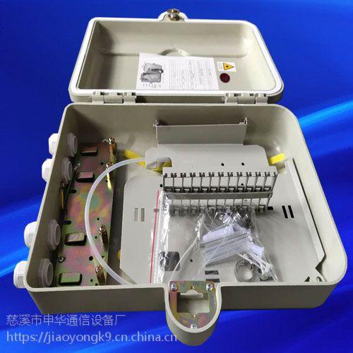 24芯卡式光纤分纤箱 产品咨询
