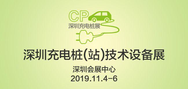 2019深圳国际充电站(桩)技术设备展览会