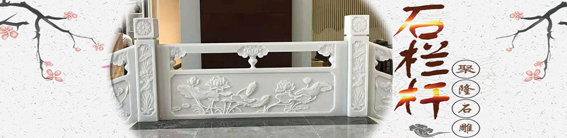 曲阳县聚隆园林雕塑有限公司