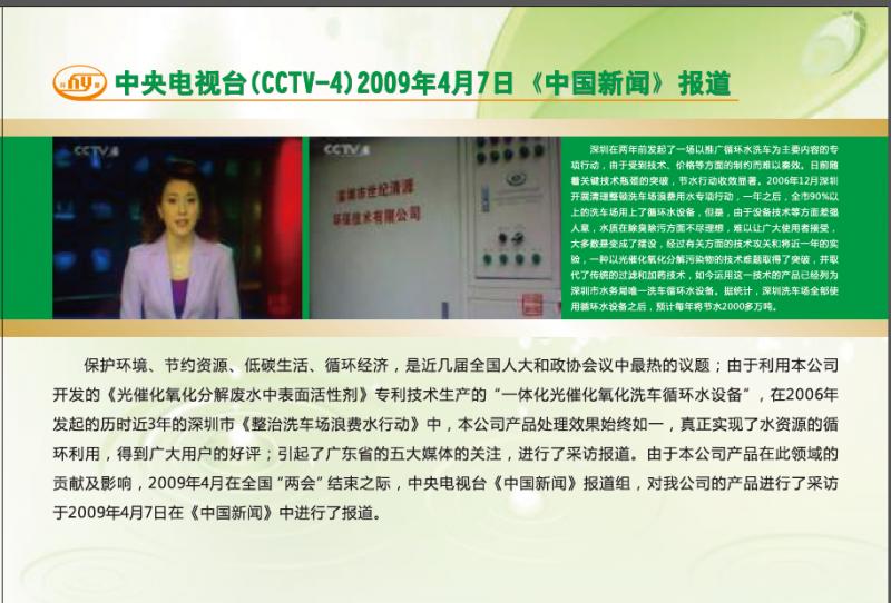 中央電視臺《中國新聞》對本公司產品進行報道