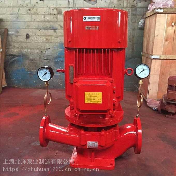 消防增压稳压泵 上海北洋泵业直供 不锈钢轴承叶轮水泵 CCCF标准消防喷淋泵 消火栓泵