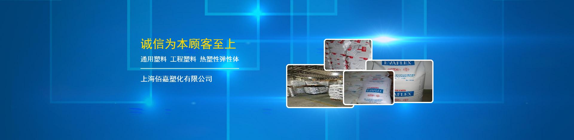 上海佰嘉塑化有限公司