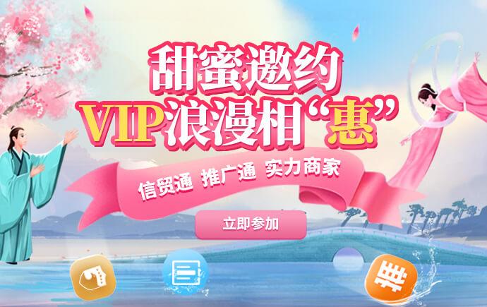 """8月甜蜜邀约,VIP浪漫相""""惠"""""""