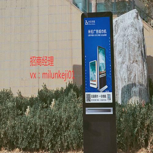 米伦科技公益纸巾机携手旗下米伦传媒广告位招租活动正式开始