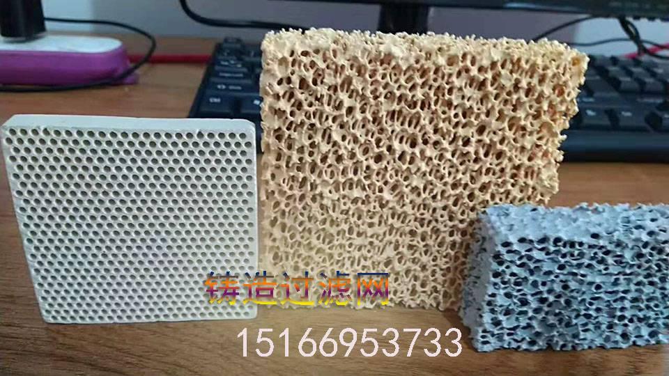泡沫陶瓷过滤网铸钢陶瓷过滤网让铸件走向国际