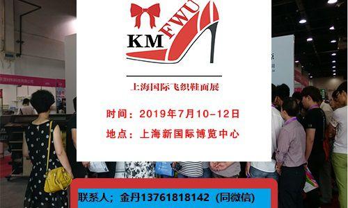 2019上海国际针织机械、飞织鞋面展览会
