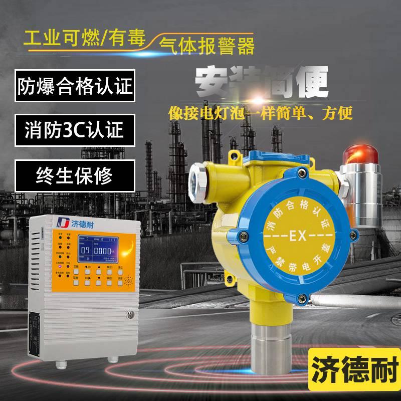 實驗室溴甲烷氣體濃度報警器APP監測氣體泄漏報警裝置