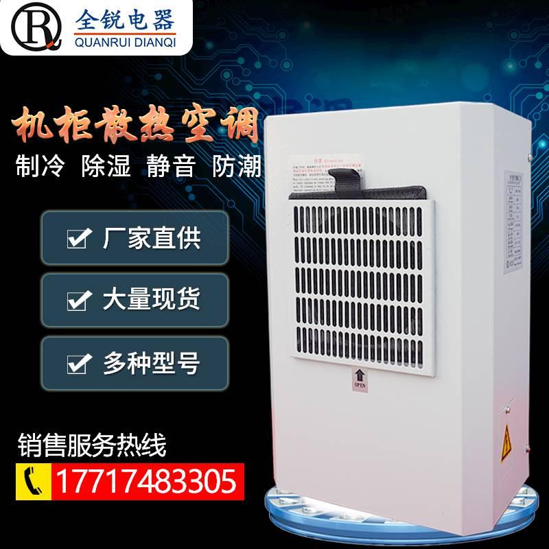 數控機床控制櫃,電氣櫃,PLC櫃專用機櫃空調