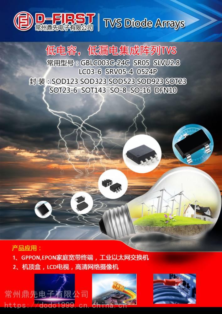 低电容TVS ESD ARRAYS保护器件