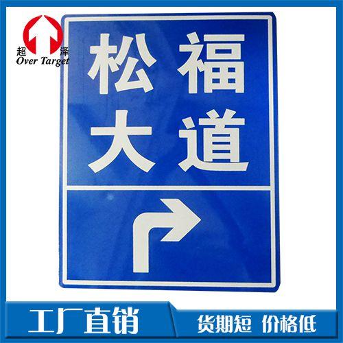 交通指示牌生产-道路交通标牌-超泽交通