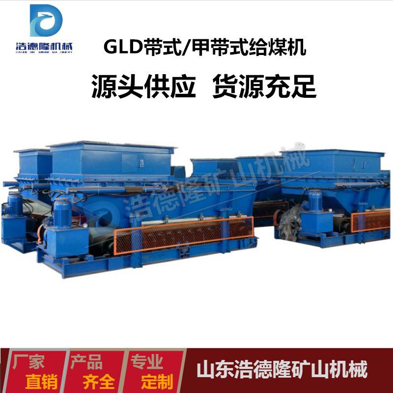 矿用带式给料机 专业定制给煤机