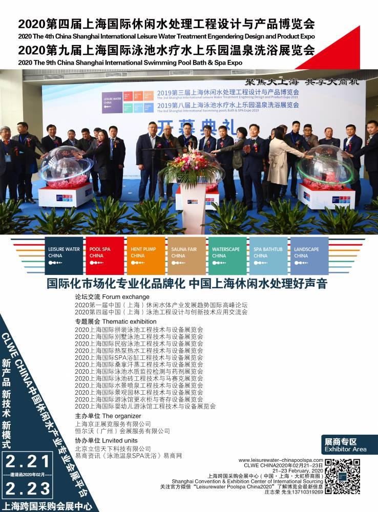 CLWE CHINA2019第三届上海休闲水博会圆满落幕,再掀行业浪潮!