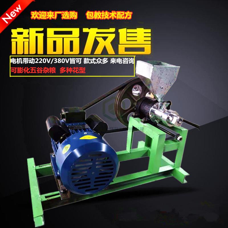 小型杂粮膨化机  电动汽油玉米康乐果机 柴油膨化机视频