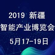 新疆智能产业博览会