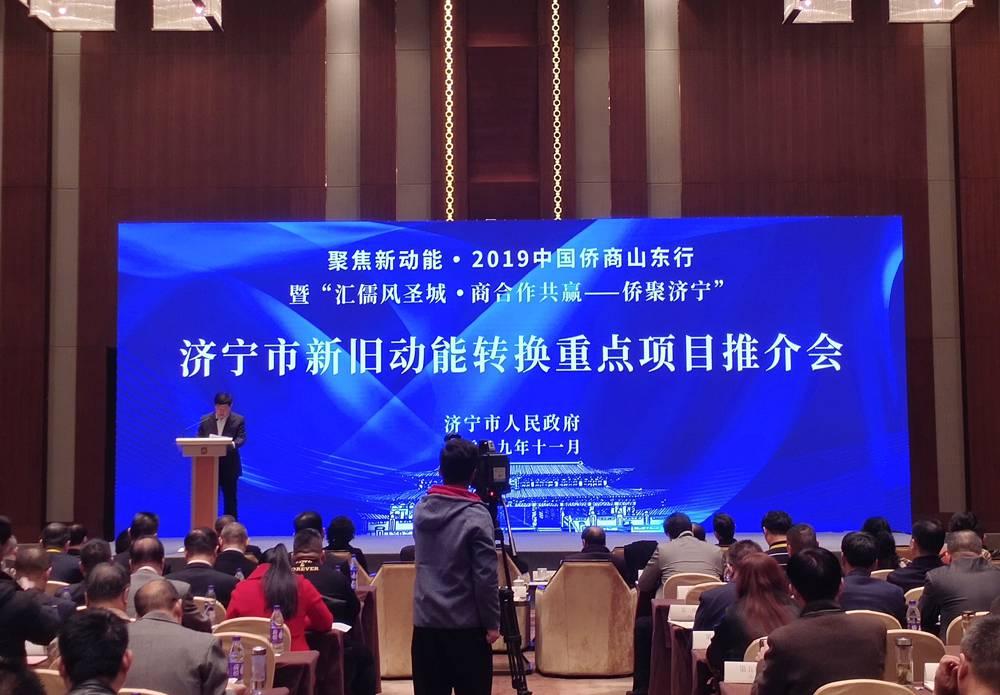 集团应邀参加济宁市新旧动能转换重点项目推介会