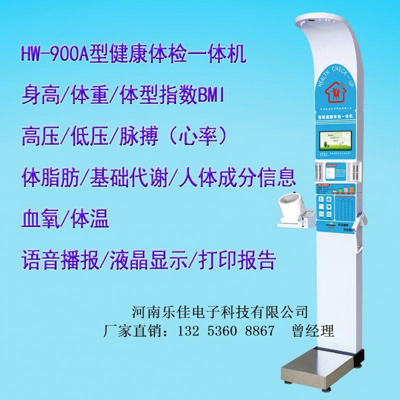 人机互动自助智能健康体检一体机