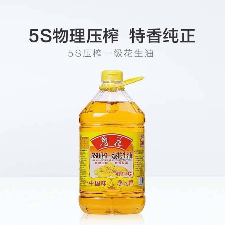 鲁花5S压榨一级花生油4L(天津塘沽直销)