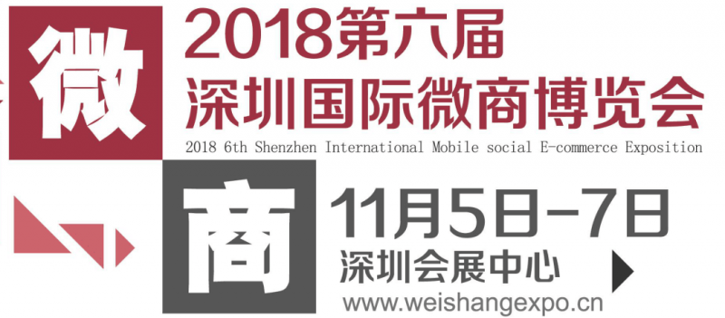 2018深圳第六届微商展览会