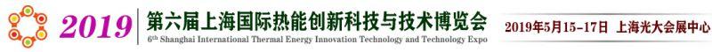 2019第六届上海国际热能创新科技与技术博览会(热博会)