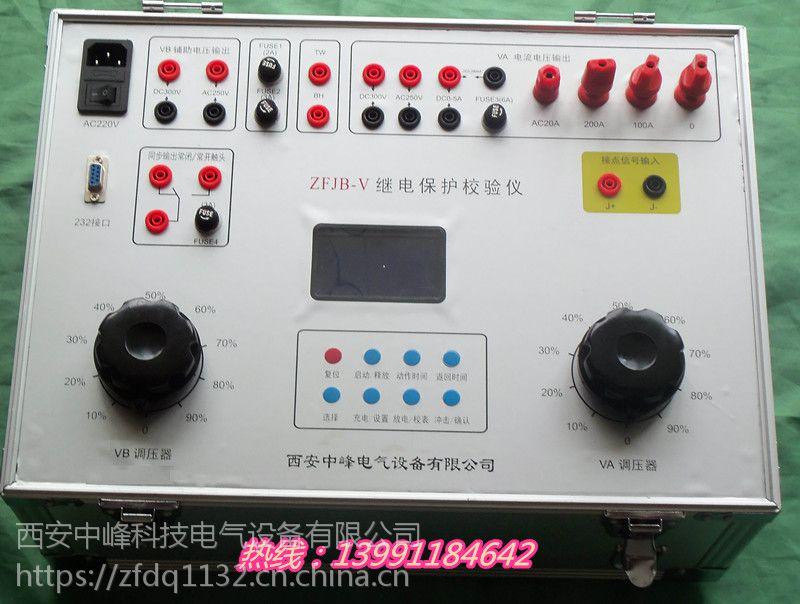 西安中峰ZFJB-V型继电保护器校验仪厂家