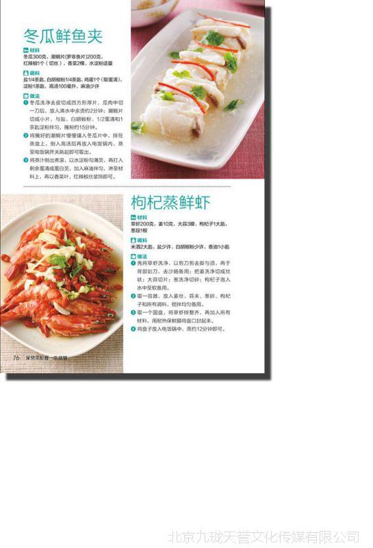 家常菜v红墙一本就够(食在好吃)三餐红墙搭配家营养食疗食谱图片