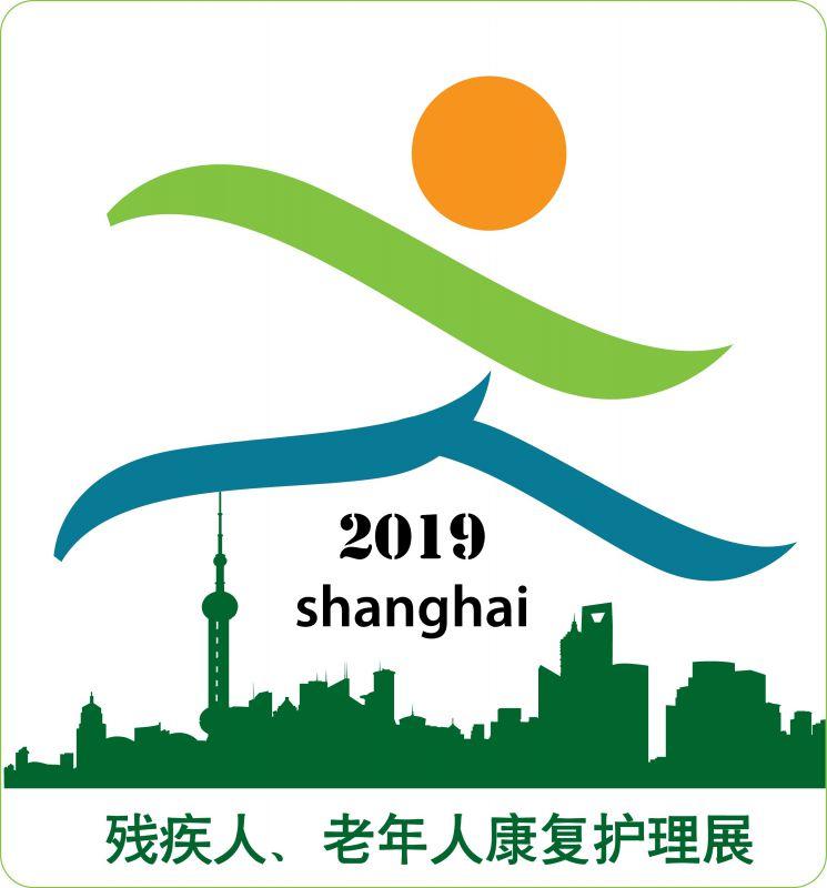 2019上海国际康复护理用品展览会