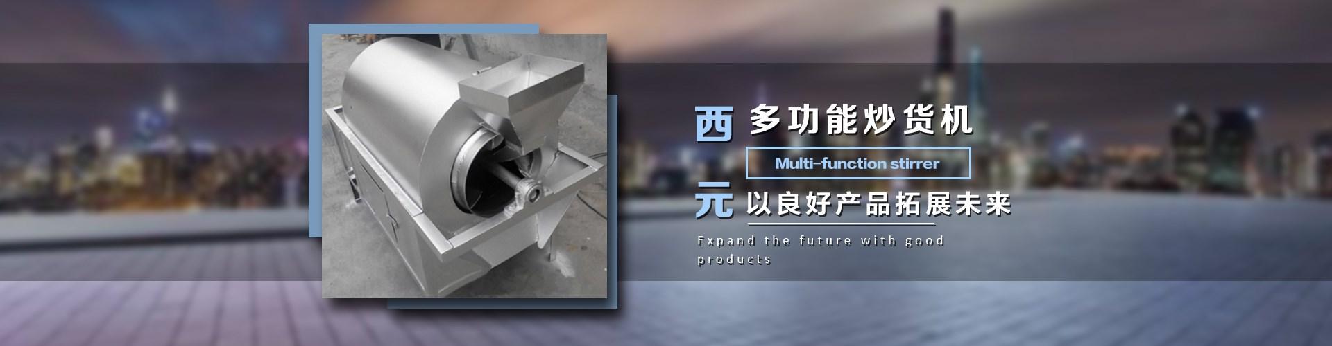 郑州西元机械设备有限公司