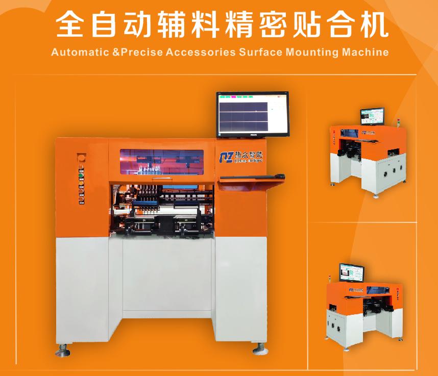 全自動精密貼片機 六頭電子手機輔料貼裝機 FPC輔材貼合機