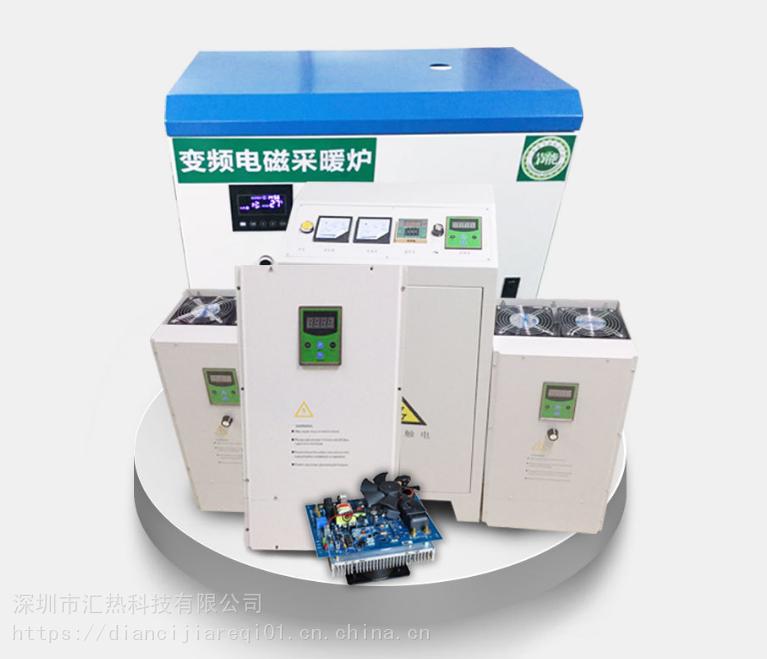 深圳汇热-RICH电磁加热控制板