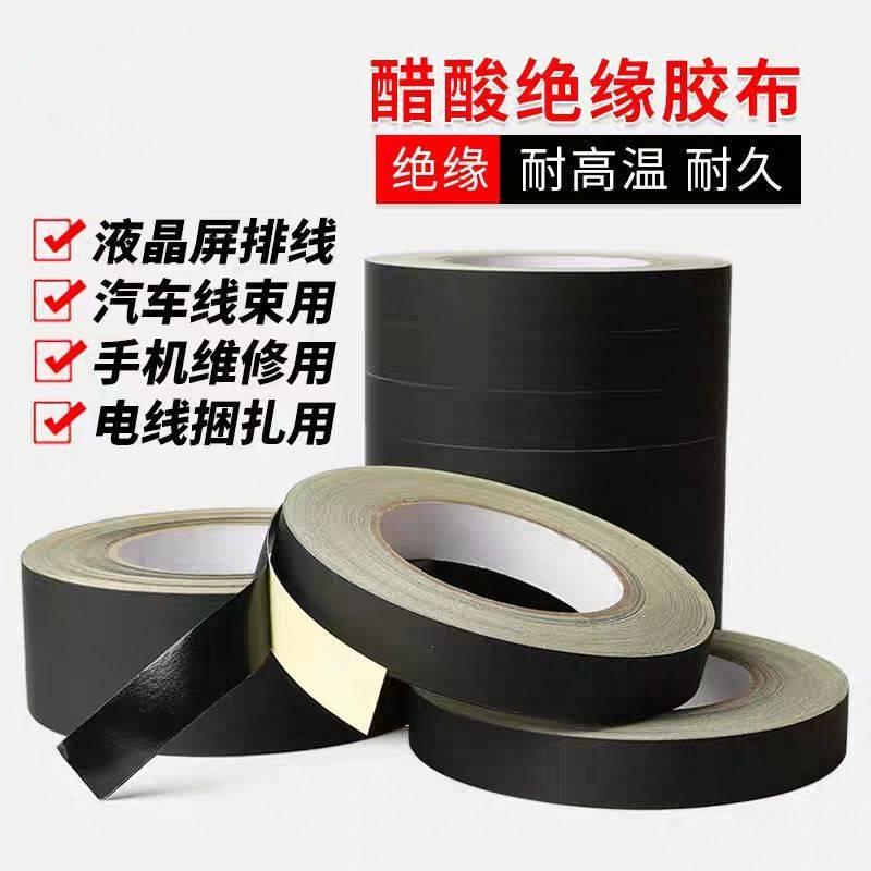 黑色/白色醋酸布胶带耐高温绝缘胶带液晶屏维修排线数据线固定胶带绝缘醋酸胶布非阻燃